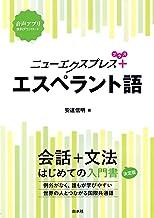 表紙: ニューエクスプレスプラス エスペラント語 | 安達信明
