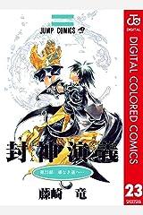 封神演義 カラー版 23 (ジャンプコミックスDIGITAL) Kindle版