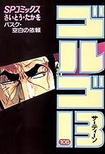 表紙: ゴルゴ13(105) (コミックス単行本) | さいとう・たかを