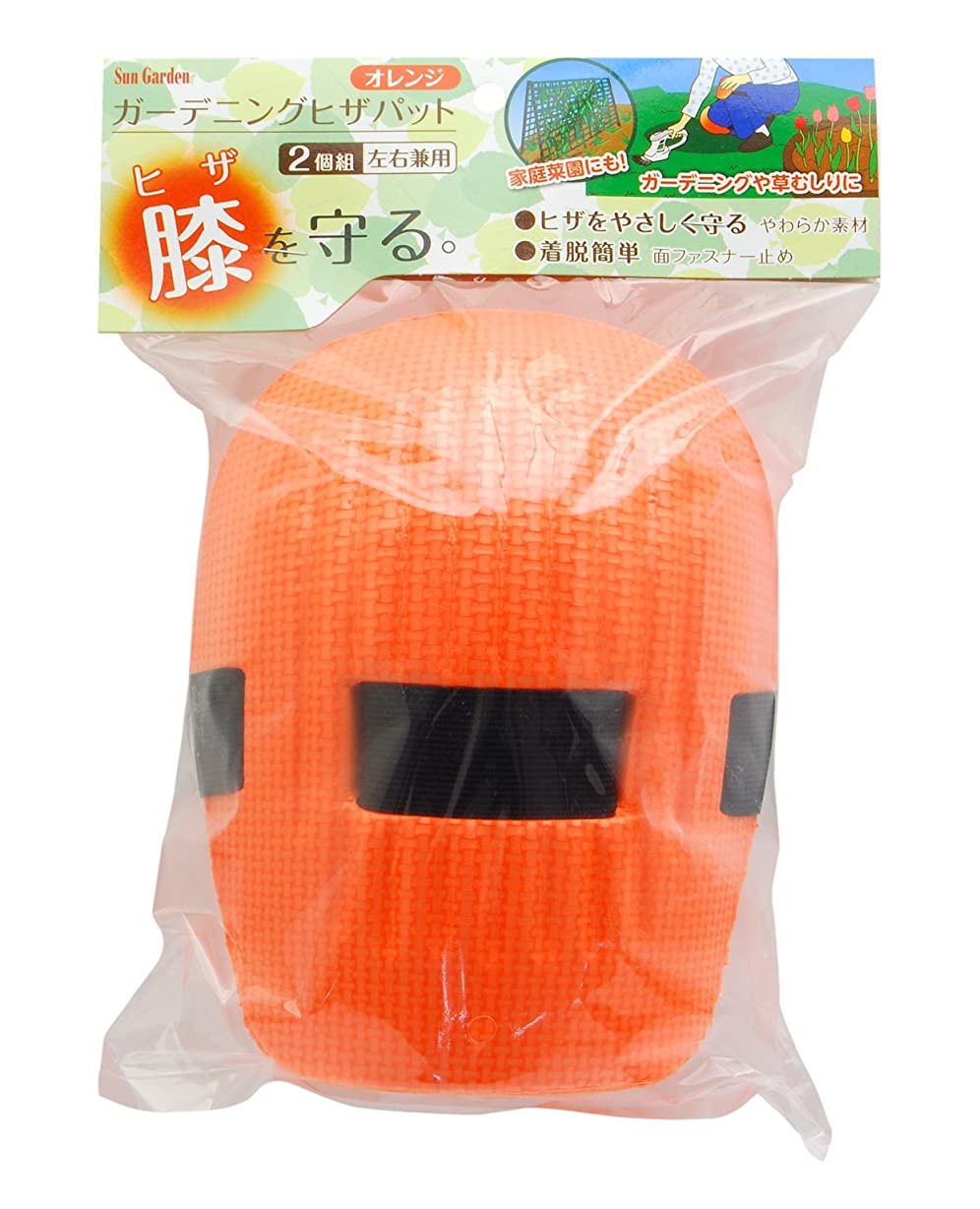 混乱一時的無人高儀 Sun Garden ガーデニング用 ヒザパット オレンジ 2個組