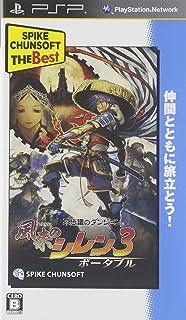 Shiren of Mystery Dungeon Kazerai 3 Portable Spike Chunsoft the Best