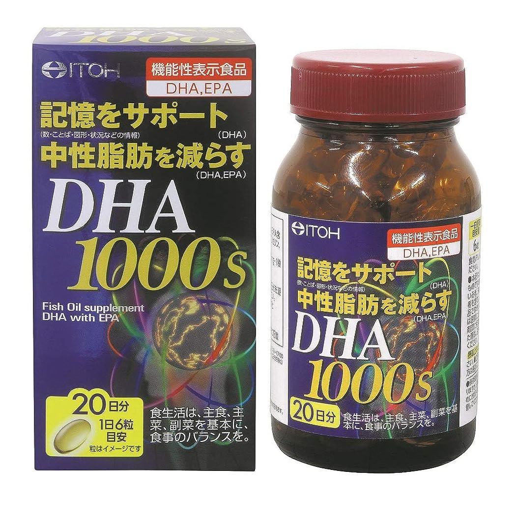 自発カロリー新鮮な井藤漢方製薬 DHA1000 (ディーエイチエー) 約20日分 120粒