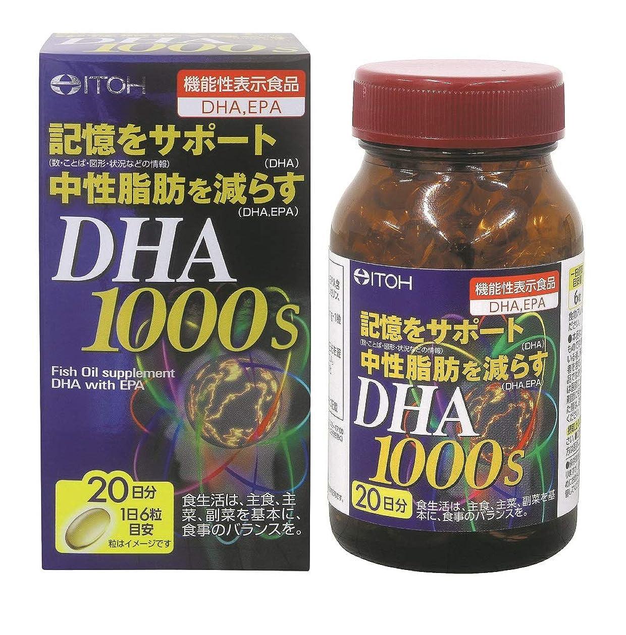 余計なひねりスポット井藤漢方製薬 DHA1000 (ディーエイチエー) 約20日分 120粒
