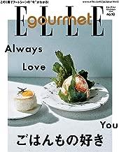 ELLE gourmet(エル・グルメ) 2018年11月号 (2018-10-06) [雑誌]