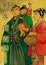 剣客商売 39 (SPコミックス)