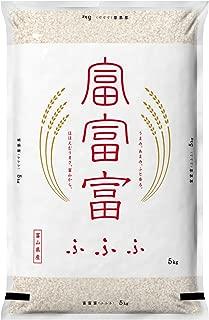 【精米】 富山県産 白米 富富富 5kg 令和元年産
