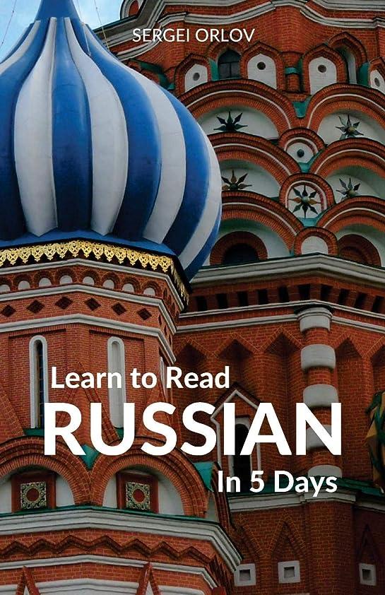 スプレー病な垂直Learn to Read Russian in 5 Days