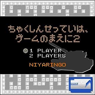 タモリ倶楽部OPテーマより SHORT SHORTS(8bitアレンジ)[ショートバージョン]...
