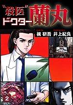 殺医ドクター蘭丸(2) (ゴマブックス×ナンバーナイン)
