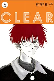 CLEAR 5巻