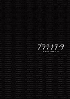 プラチナデータ DVD  プラチナ・エディション