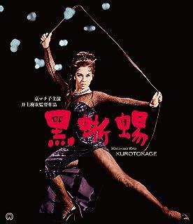 黒蜥蜴 修復版 [Blu-ray]