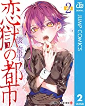 表紙: 恋獄の都市 セミカラー版 2 (ジャンプコミックスDIGITAL) | 俵京平