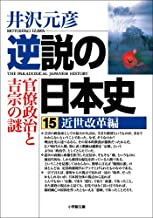 逆説の日本史15 近世改革編/官僚政治と吉宗の謎 (小学館文庫)