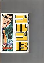 ゴルゴ13  暗黒海流  さいとう・たかお/さいとう・プロ  SPコミックス  「暗黒海流」「ミッドナイト・エンジェル」「メスリーヌの猫」  昭和58年1月5日発行   リイド社発行
