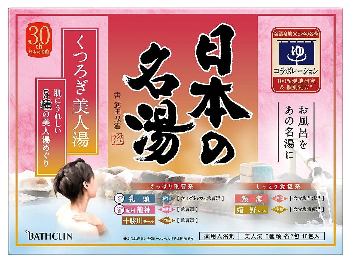 何よりもエンジニアリング刺激する【医薬部外品】日本の名湯入浴剤 くつろぎ美人湯 30g ×10包 個包装 詰め合わせ 温泉タイプ