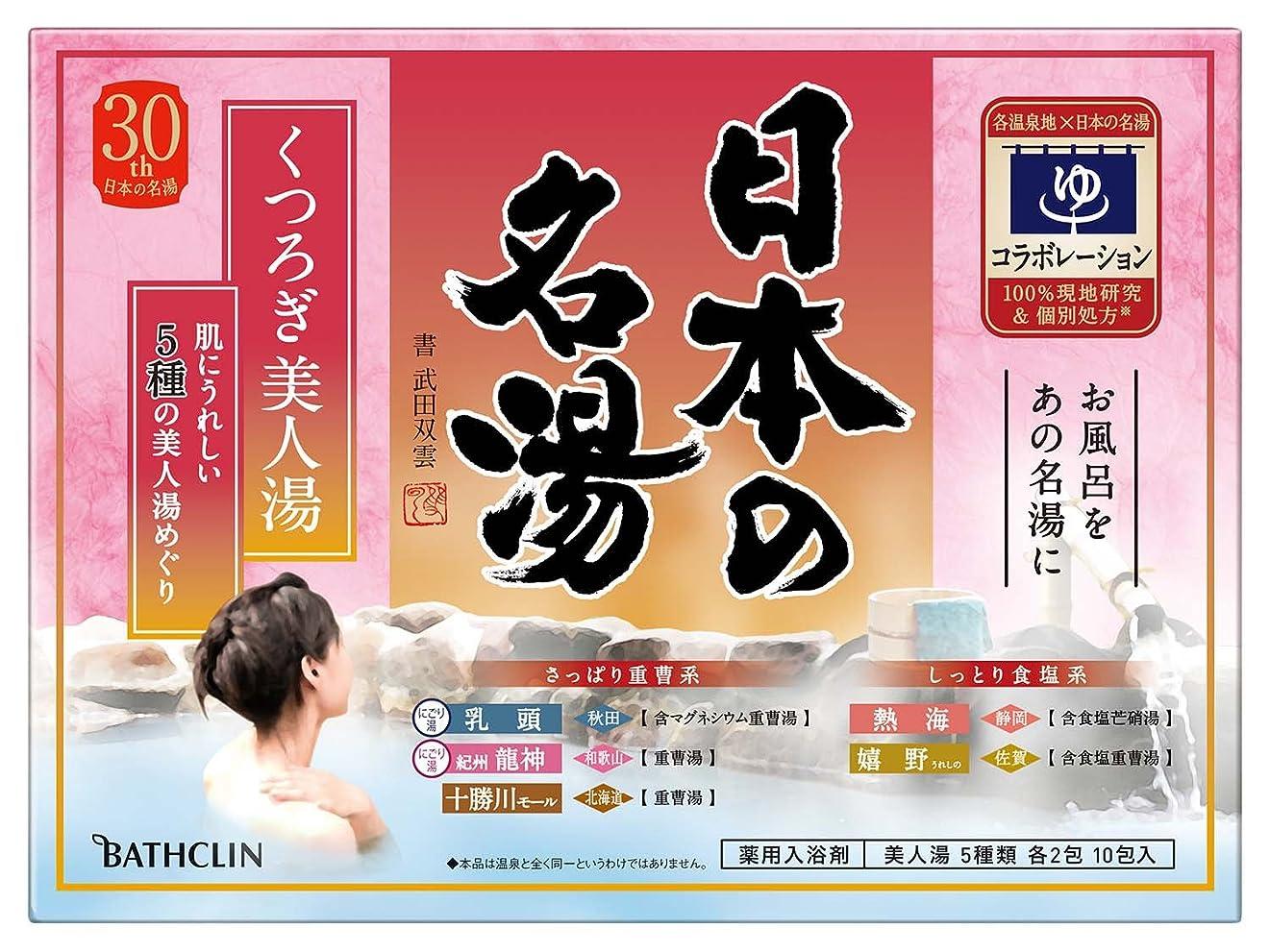 去る取る禁止する日本の名湯 くつろぎ美人湯 30g 10包入り 入浴剤 (医薬部外品)
