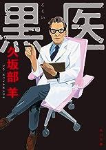表紙: 黒医 (角川文庫)   久坂部 羊