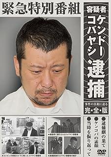 緊急特別番組 容疑者ケンドーコバヤシ逮捕  ~事件の真相に迫る・完全版~ [DVD]...