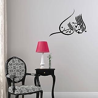 Wallity Islamic Stickers Vinyl Decorative Wall Sticker - Black