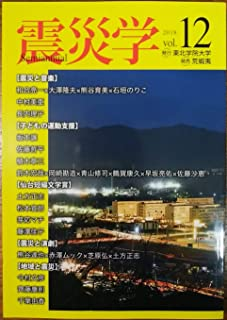 震災学 2018年 vol.12