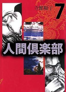 人間倶楽部 7巻