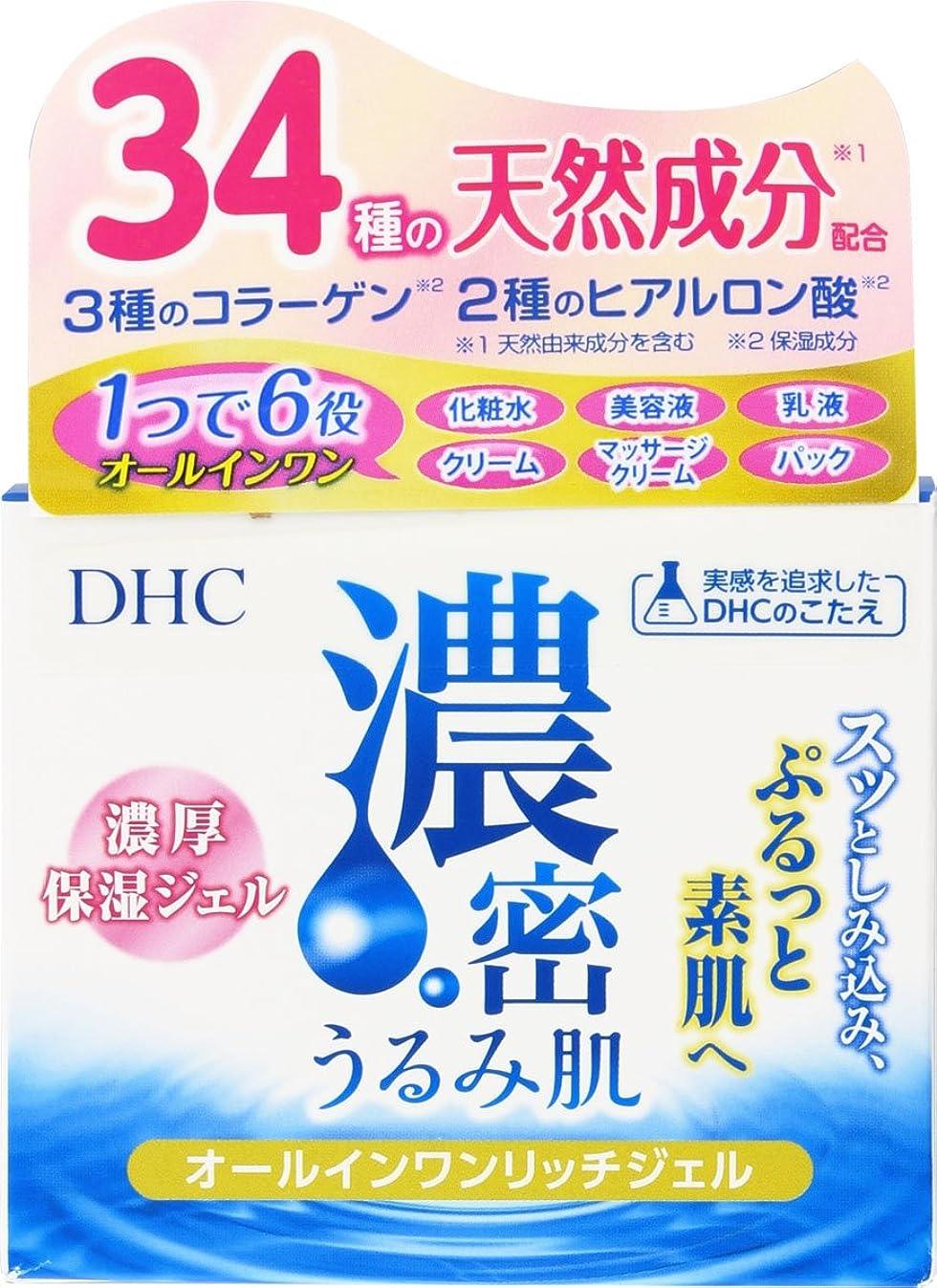 音楽を聴く違法作成するDHC 濃密うるみ肌 オールインワンリッチジェル SSサイズ 120G