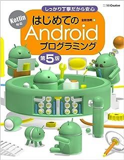 はじめてのAndroidプログラミング 第5版