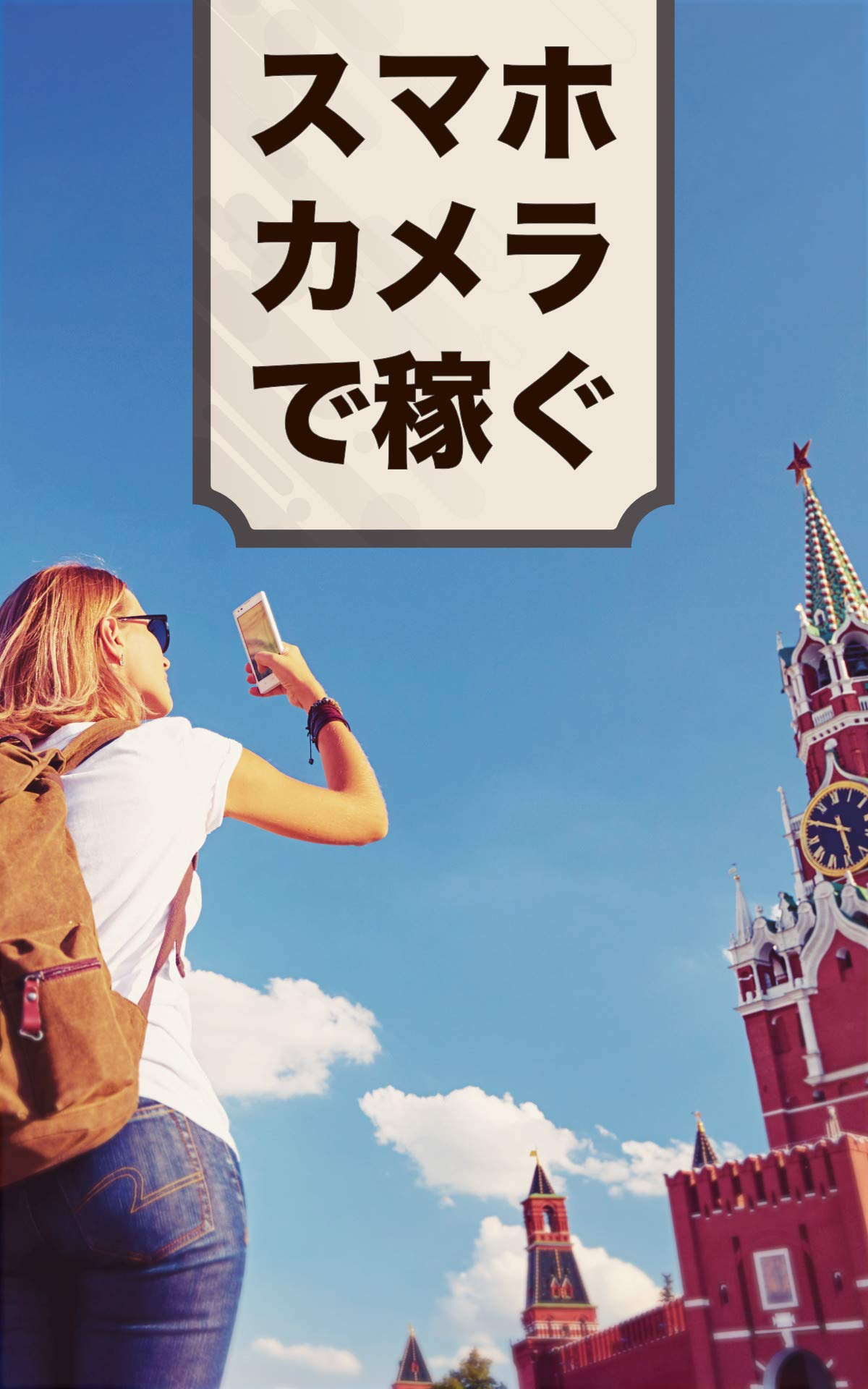 How To Earn Money From Smartphone Camera: Earn Money From Your Hobbies Story About Stock Photo (Japanese Edition)