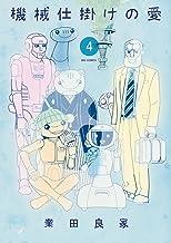 表紙: 機械仕掛けの愛(4) (ビッグコミックス)   業田良家