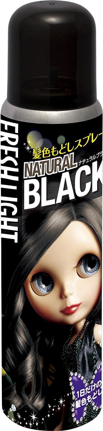 接続されたビート予算フレッシュライト 髪色もどしスプレー ナチュラルブラック 85g