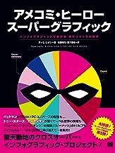 アメコミ・ヒーロー スーパーグラフィック インフォグラフィックで拡がる 海外コミックの世界