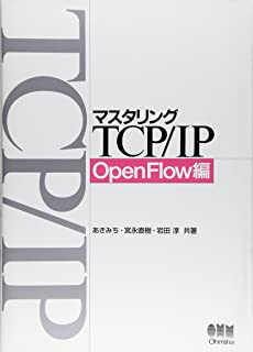 マスタリングTCP/IP OpenFlow編