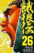 表紙: 餓狼伝 26 (少年チャンピオン・コミックス) | 夢枕獏