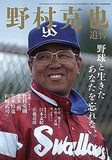 野村克也 追悼号 (週刊ベースボール 2020年3月31日号増刊)