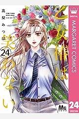 乙女椿は笑わない 分冊版 24 (マーガレットコミックスDIGITAL) Kindle版