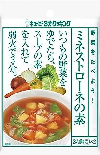 キユーピー3分クッキング 野菜をたべよう!  ミネストローネの素 (35g×2)×8袋