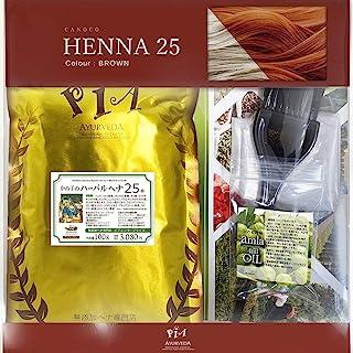 【ヘナ】 かの子のハーバルヘナ25番 (色:ブラウン|Brown ) [ オーガニック農法 × 化学成分完全無添加 × 新入荷ヘナリーフ使用