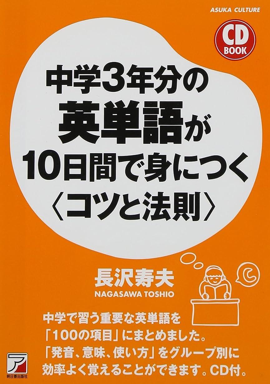 バンドル神経障害等価CD BOOK 中学3年分の英単語が10日間で身につく<コツと法則> (アスカカルチャー)
