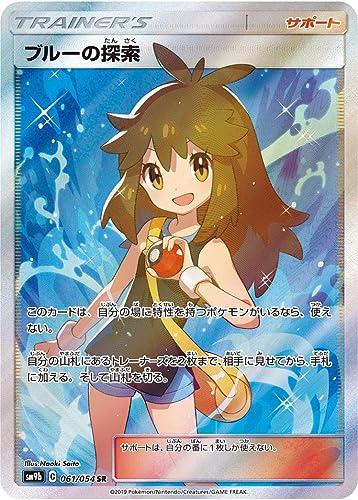 descuentos y mas Juego de Cartas Pokemon     PK-SM 9b-061 Búsqueda azul SR  Venta al por mayor barato y de alta calidad.