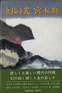 幻の光 (1979年)