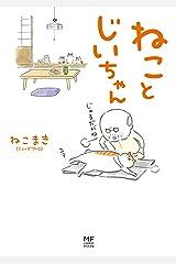 【電子限定フルカラー版】ねことじいちゃん (コミックエッセイ) Kindle版