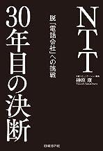 表紙: NTT30年目の決断 脱「電話会社」への挑戦(日経BP Next ICT選書) | 日経コミュニケーション編集 榊原康