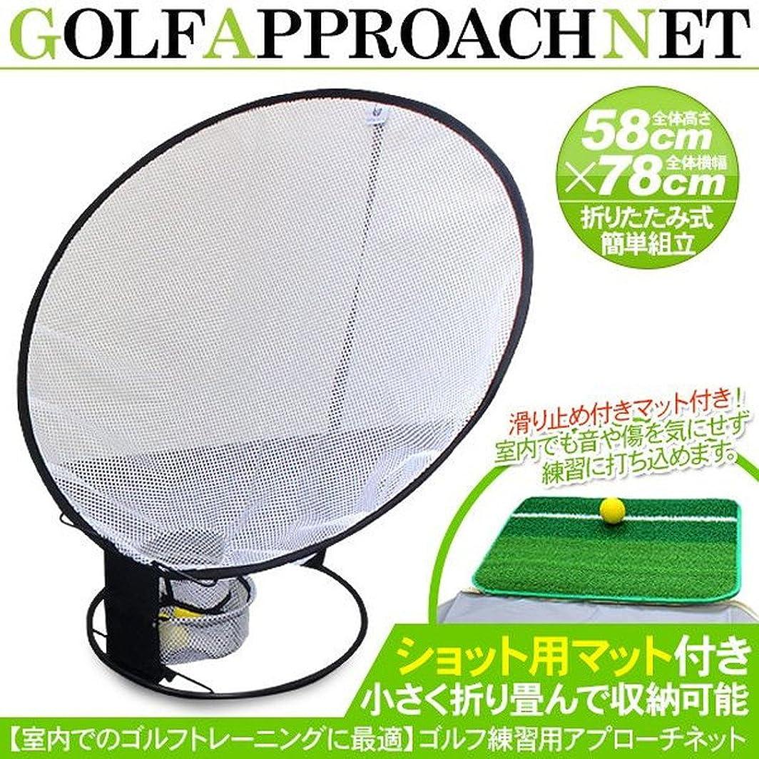 性格すでに勧告ゴルフ アプローチマット/練習用 ショットマット付き アプローチ練習 ゴルフネット [その他]