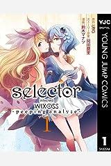 selector infected WIXOSS -peeping analyze- 1 (ヤングジャンプコミックスDIGITAL) Kindle版