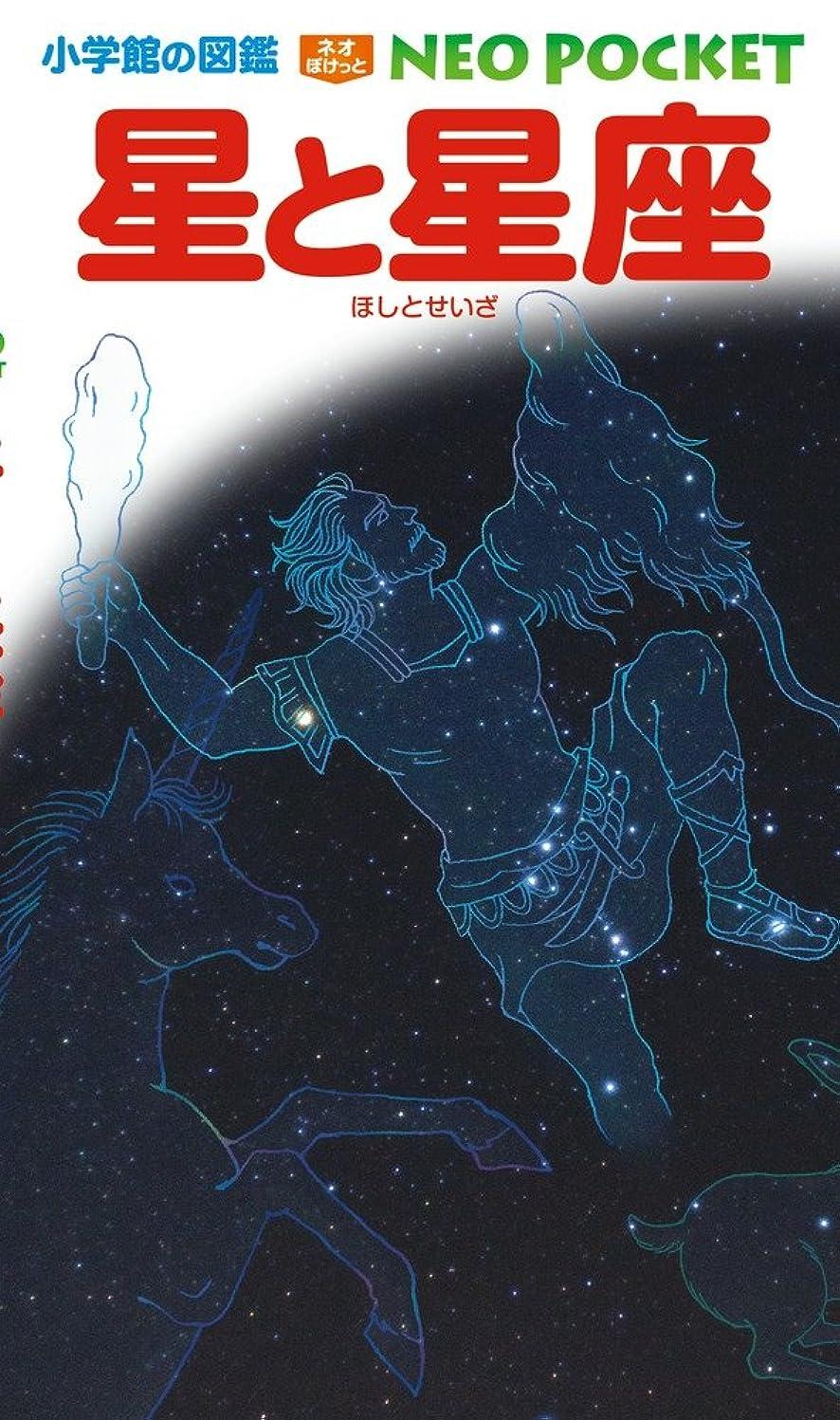 コミュニケーションはしごガロン星と星座 (小学館の図鑑NEOポケット)
