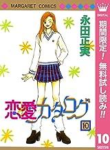 恋愛カタログ【期間限定無料】 10 (マーガレットコミックスDIGITAL)