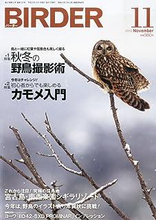 BIRDER (バーダー) 2013年 11月号 秋冬の野鳥撮影術/カモメ入門