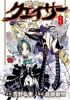 聖痕のクェイサー 9 (チャンピオンREDコミックス)
