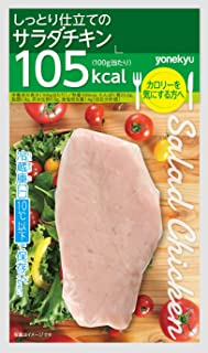 [冷蔵] 米久 しっとり仕立てのサラダチキン 125g